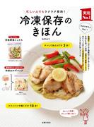 冷凍保存のきほん(主婦の友実用No.1シリーズ)