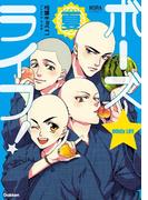 ボーズ☆ライフ! 夏(ノーラコミックス)