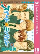 【期間限定価格】スイート☆ミッション 10(マーガレットコミックスDIGITAL)