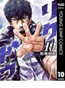 【期間限定価格】リクドウ 10(ヤングジャンプコミックスDIGITAL)