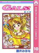 【期間限定価格】GALS! 10(りぼんマスコットコミックスDIGITAL)