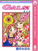 【期間限定価格】GALS! 8(りぼんマスコットコミックスDIGITAL)