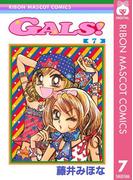 【期間限定価格】GALS! 7(りぼんマスコットコミックスDIGITAL)