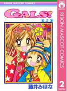 【期間限定価格】GALS! 2(りぼんマスコットコミックスDIGITAL)