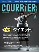 COURRiER Japon[電子書籍パッケージ版] 2017年 5月号(COURRiER Japon)