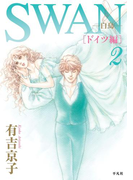 SWAN -白鳥- ドイツ編 2