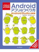 【期間限定価格】イラストでよくわかるAndroidアプリのつくり方―Android Studio対応版