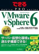 【期間限定価格】できるPRO VMware vSphere 6(できるPRO)