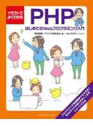 【期間限定価格】イラストでよくわかるPHP はじめてのWebプログラミング入門
