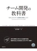 【期間限定価格】チーム開発の教科書 C#によるモダンな開発を実践しよう!