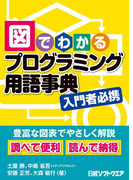 【期間限定価格】図でわかるプログラミング用語事典(日経BP Next ICT選書)(日経BP Next ICT選書)