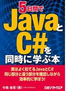 【期間限定価格】5日間でJavaとC#を同時に学ぶ本