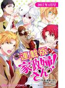 【連載版】家政婦さんっ! 2017年4月号(魔法のiらんどコミックス)
