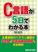 【期間限定価格】C言語が5日でわかる本(日経BP Next ICT選書)(日経BP Next ICT選書)