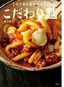 こだわり麺 ラクチンおいしい!(講談社のお料理BOOK)