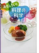 おもしろい! 料理の科学(世の中への扉)