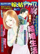 【雑誌版】嫁と姑デラックス2016年6月号(嫁と姑デラックス)