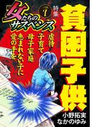 女たちのサスペンス vol.7貧困子供(家庭サスペンス)