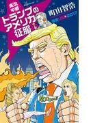 実況中継 トランプのアメリカ征服 言霊USA2017(文春e-book)