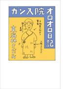 ガン入院オロオロ日記(文春e-book)