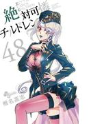 絶対可憐チルドレン 48(少年サンデーコミックス)