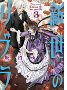 新世のリブラ 3(サンデーGXコミックス)