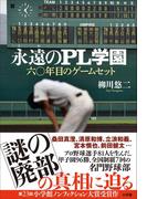 【期間限定価格】永遠のPL学園~六〇年目のゲームセット~