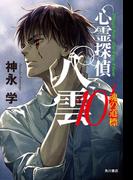 心霊探偵八雲10 魂の道標(角川書店単行本)