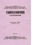 交通事故民事裁判例集 第47巻索引・解説号 平成26年1月〜12月