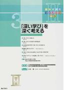 新教育課程ライブラリ 2Vol.3 「深い学び」を深く考える