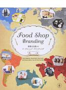 世界5大陸のフードショップブランディング カフェ・ベーカリー・レストラン・フードトラック・食料品店ほか