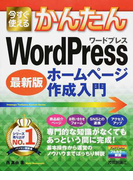 今すぐ使えるかんたん WordPress ホームページ作成入門 [最新版] (Imasugu Tsukaeru Kantan Series)