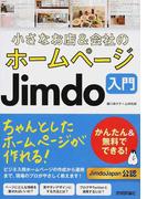 小さなお店&会社のホームページJimdo入門