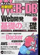 WEB+DB PRESS Vol.98 特集Web開発基礎の基礎|Docker|AWSコスト削減