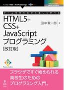 【オンデマンドブック】ゲームを作りながら楽しく学べるHTML5+CSS+JavaScriptプログラミング[改訂版] (Future Coders(NextPublishing))