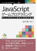【オンデマンドブック】JavaScriptゲームプログラミング 知っておきたい数学と物理の基本 (Future Coders(NextPublishing))