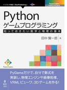 【オンデマンドブック】Pythonゲームプログラミング 知っておきたい数学と物理の基本 (Future Coders(NextPublishing))