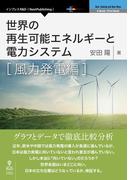 【オンデマンドブック】世界の再生可能エネルギーと電力システム 風力発電編 (NextPublishing)