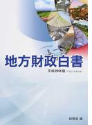 地方財政白書 平成29年版