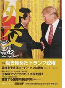 外交 Vol.42 特集動き始めたトランプ政権