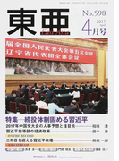 東亜 No.598(2017年4月号) 特集−続投体制固める習近平