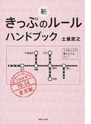 新きっぷのルールハンドブック