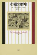 本棚の歴史 新装復刊