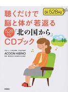 聴くだけで脳と体が若返る528Hz「北の国から」CDブック Dr.528Hz