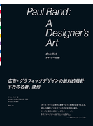 ポール・ランド デザイナーの芸術