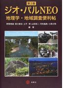 ジオ・パルNEO 地理学・地域調査便利帖 第2版