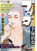 ブッダ 8 象頭山の教え (希望コミックス カジュアルワイド)(希望コミックス)