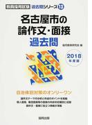 名古屋市の論作文・面接過去問 2018年度版