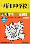 早稲田中学校 6年間スーパー過去問 平成30年度用