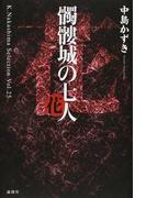 髑髏城の七人 花 (K.Nakashima Selection)